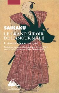 Le Grand miroir de l'amour mâle I - Amours des samouraïs
