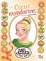 Les filles au chocolat - Tome 3 - Cœur Mandarine | Raymond Sébastien,