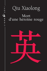 Mort d'une héroïne rouge | Xiaolong, Qiu