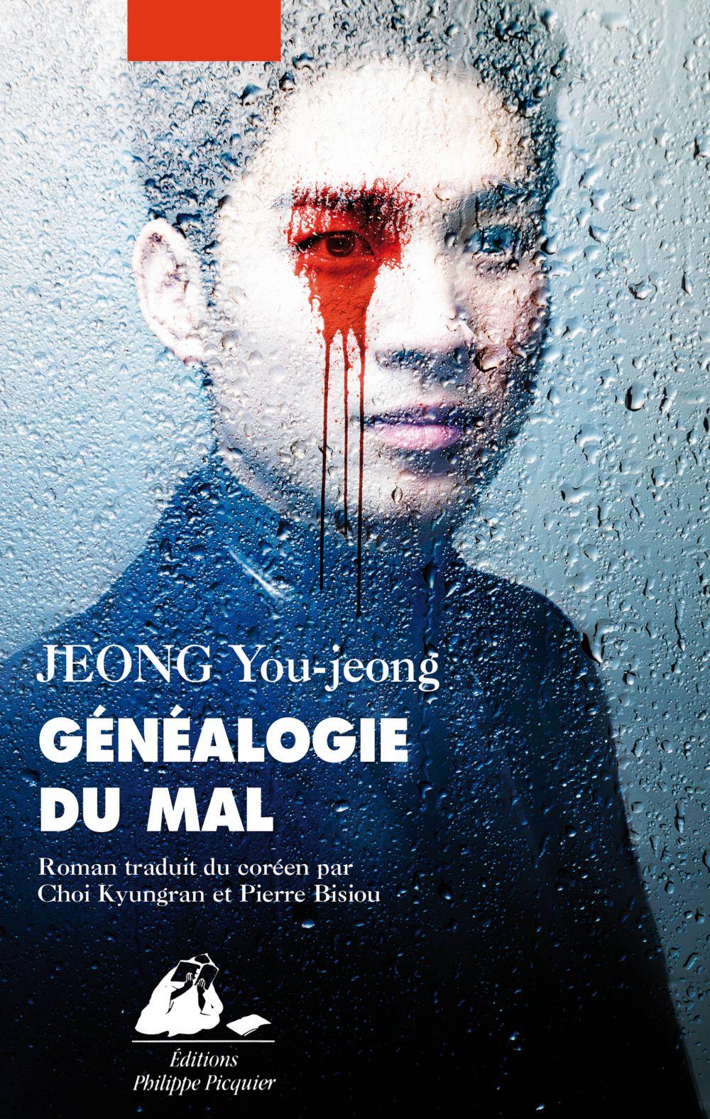 Généalogie du mal | Jeong, You-Jeong (1966-....). Auteur
