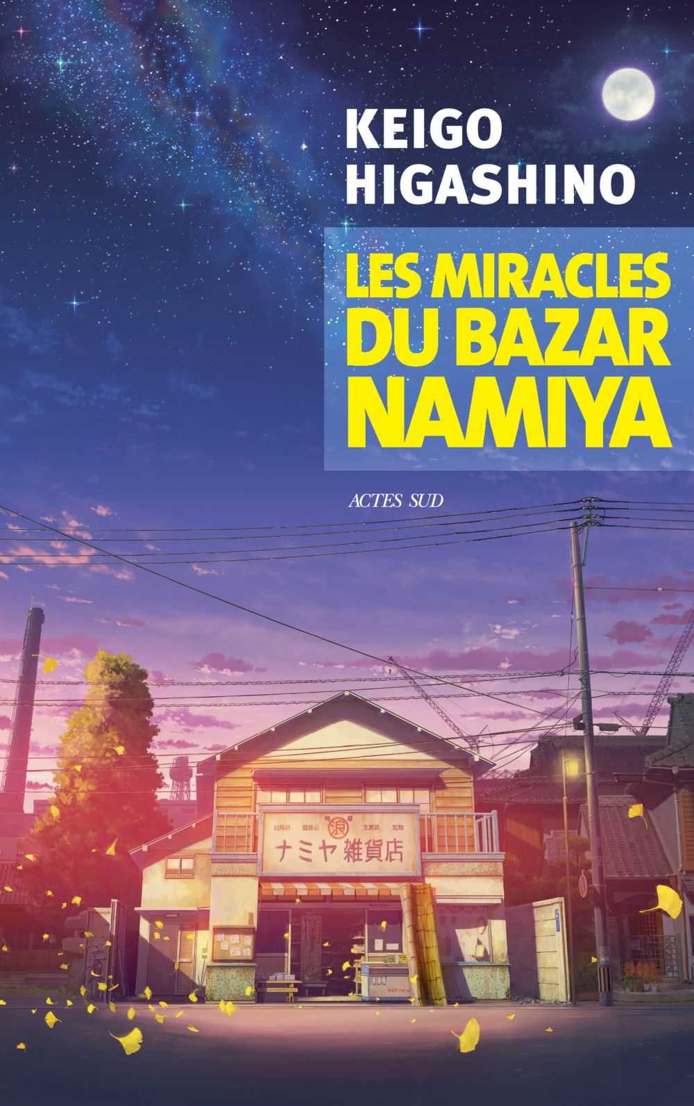 Les miracles du bazar Namiya |