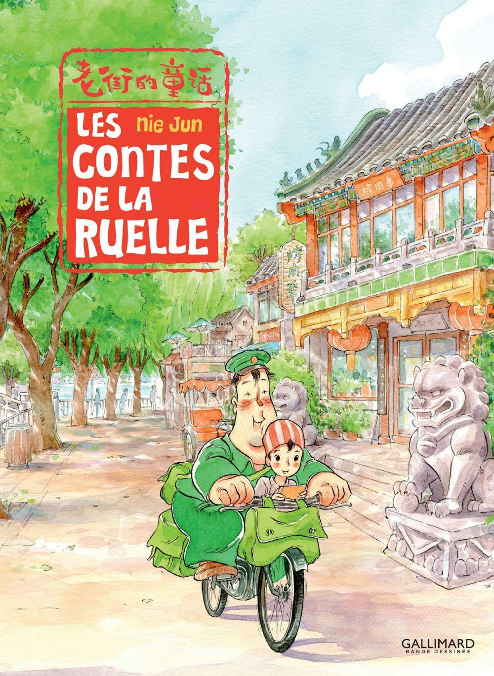 Les contes de la ruelle | Jun, Nie. Auteur
