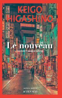 Le Nouveau | Higashino, Keigo (1958-....). Auteur